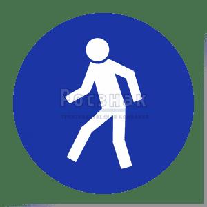 Предписывающие знаки безопасности