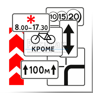 Знаки дополнительной информации (таблички)