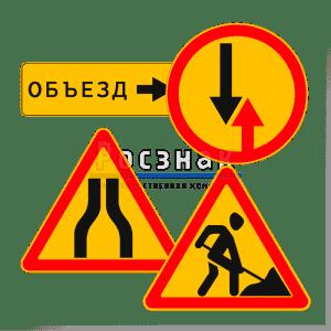 Временные (ремонтные) знаки