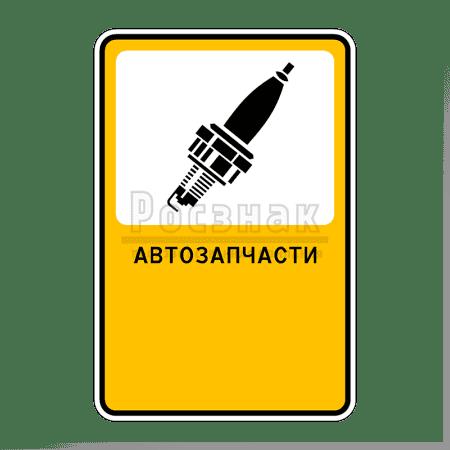 Дорожный знак Р.3 Автозапчасти