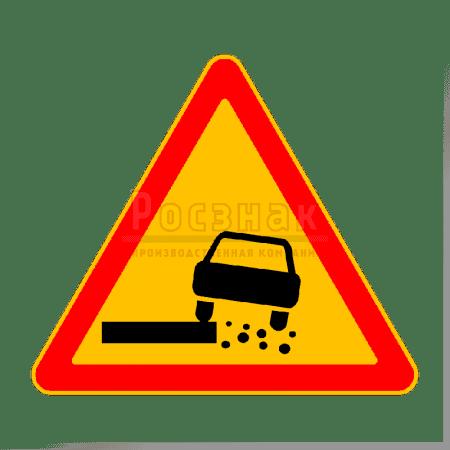 Дорожный знак 1.19 Опасная обочина (временный)