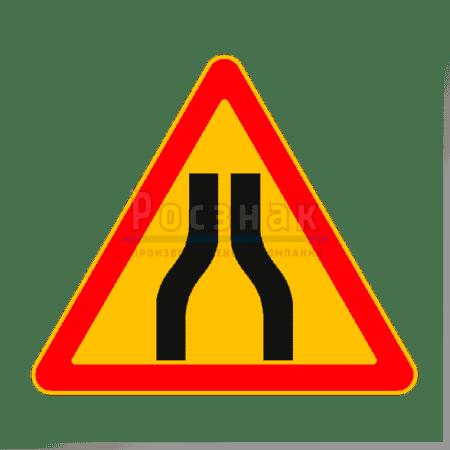 Дорожный знак 1.20.1 Сужение дороги (временный)