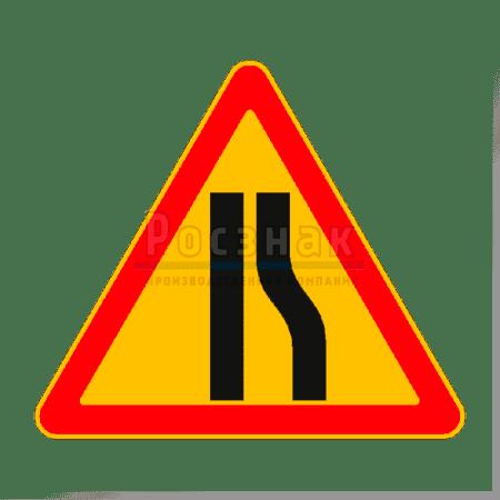 Дорожный знак 1.20.2 Сужение дороги (временный)