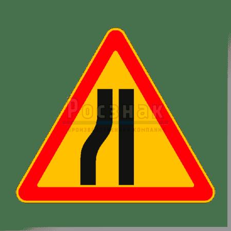 Дорожный знак 1.20.3 Сужение дороги (временный)