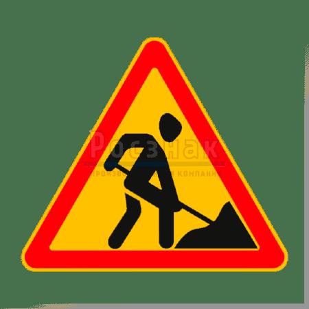 Дорожный знак 1.25 Дорожные работы  (временный)