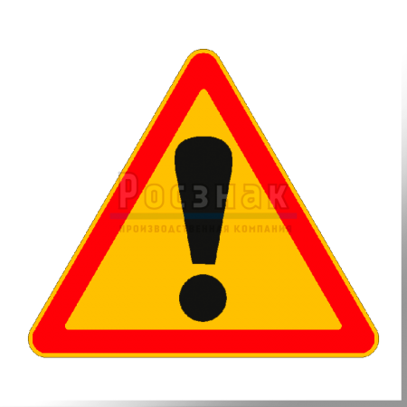 Дорожный знак 1.33 Прочие опасности  (временный)