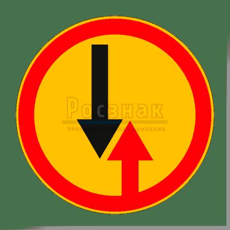 Дорожный знак 2.6 Преимущество встречного движения (временный)