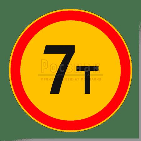 Дорожный знак 3.11 Ограничение массы (временный)