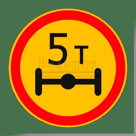 Дорожный знак 3.12 Ограничение массы, приходящейся на ось транспортного средства (временный)