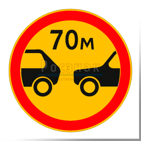 Дорожный знак 3.16 Ограничение минимальной дистанции (временный)