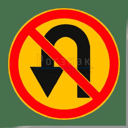 Дорожный знак 3.19 Разворот запрещён (временный)