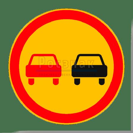 Дорожный знак 3.20 Обгон запрещён (временный)