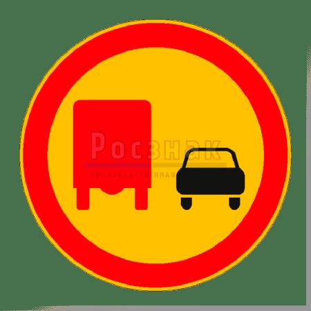 Дорожный знак 3.22 Обгон грузовым автомобилям запрещён (временный)