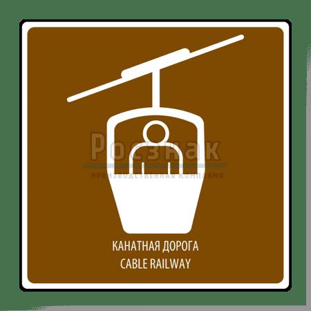 Дорожный знак T.22 Канатная дорога / Cable railway