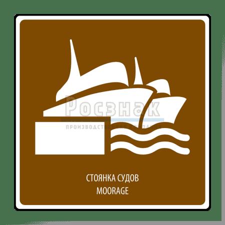 Дорожный знак T.6 Стоянка судов / Moorage