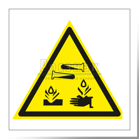 W 04 Опасно. Едкие и коррозионные вещества