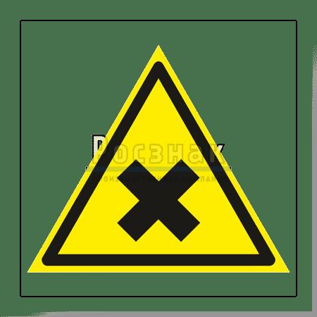 W 18 Осторожно. Вредные для здоровья аллергические (раздражающие) вещества