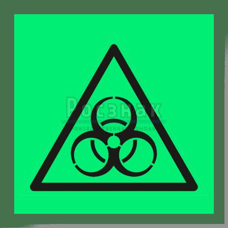 W 16ФС  Осторожно. Биологическая опасность (инфекционные вещества)