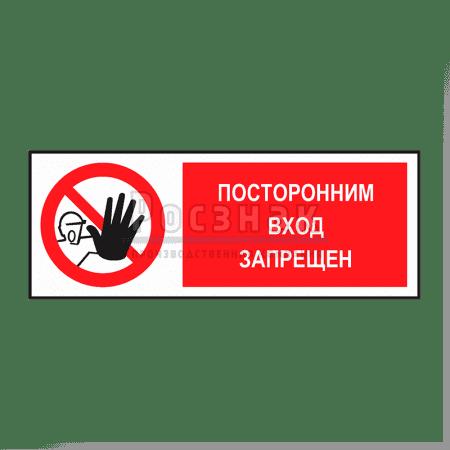 KZG1 Посторонним вход запрещен
