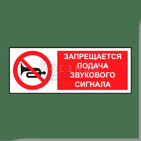 KZG17 Запрещается подача звукового сигнала