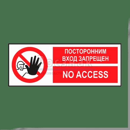KZG2 Посторонним вход запрещен. No access