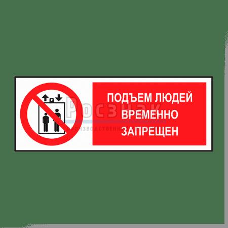 KZG3 Подъем людей временно запрещен