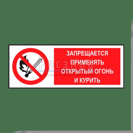 KZG4 Запрещается применять открытый огонь и курить
