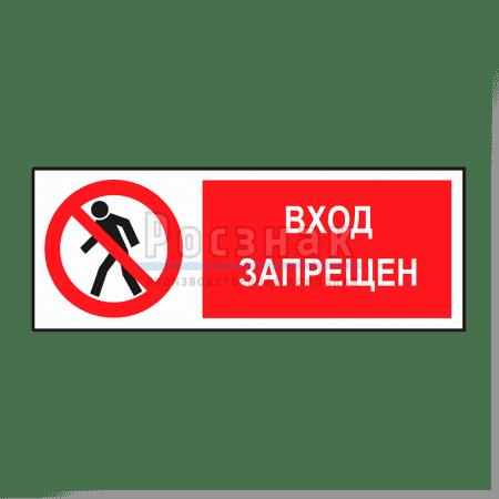 KZG6 Вход запрещен