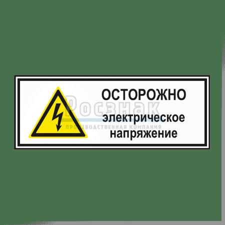 KZG8 Осторожно. Электрическое напряжение