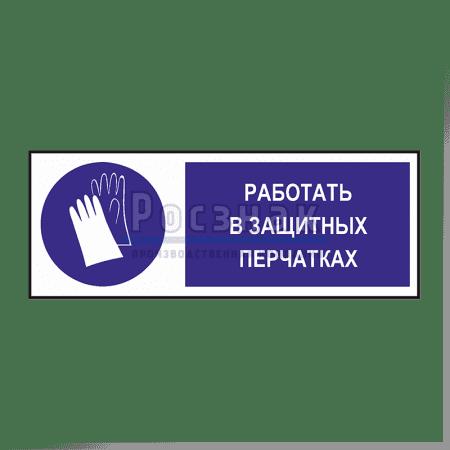KZG9 Работать в защитных перчатках