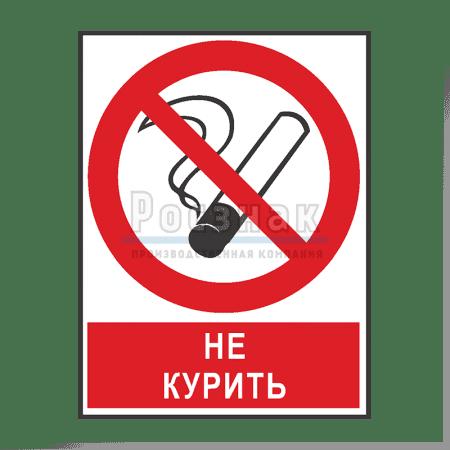 KZV1 Не курить