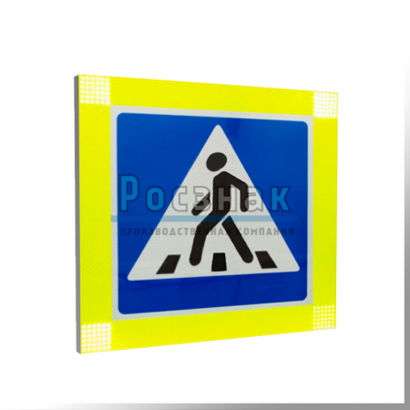 Светодиодный знак 5.19.1(2) Пешеходный переход