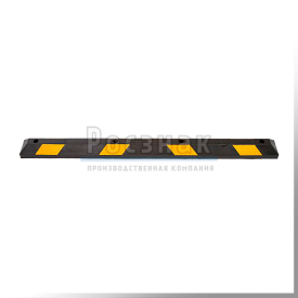 Колесоотбойник резиновый L - 1,83 цельный