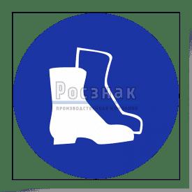 M 05 Работать в защитной обуви