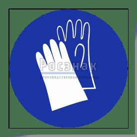 M 06 Работать в защитных перчатках