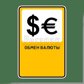 Р.11 Обмен валюты