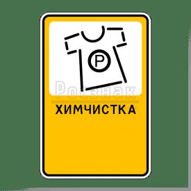 Р.12 Химчистка