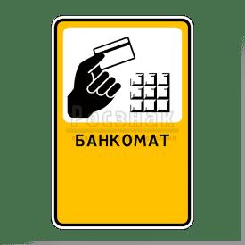 Р.14 Банкомат