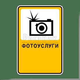 Р.15 Фотоуслуги