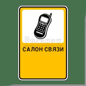 Р.16 Салон связи
