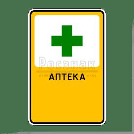 Р.18 Аптека