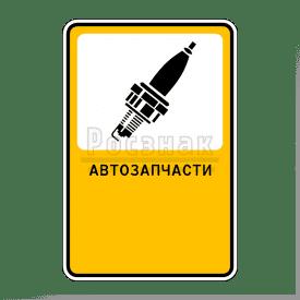 Р.3 Автозапчасти