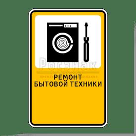 Р.4 Ремонт бытовой техники