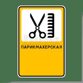 Р.6 Парикмахерская