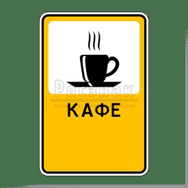 Р.7 Кафе