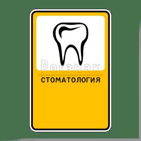 Р.9 Стоматология