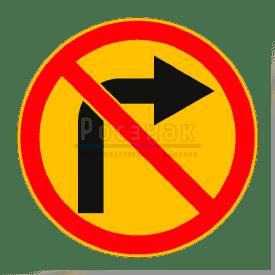 3.18.1 Поворот направо запрещён (временный)