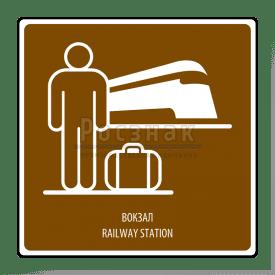 Т.1 Вокзал / Railway station