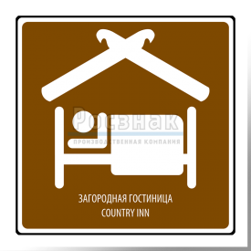 T.12 Загородная гостиница / Country inn