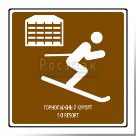 T.13 Горнолыжный курорт / Ski resort